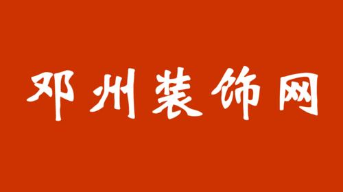 邓州装饰网样图