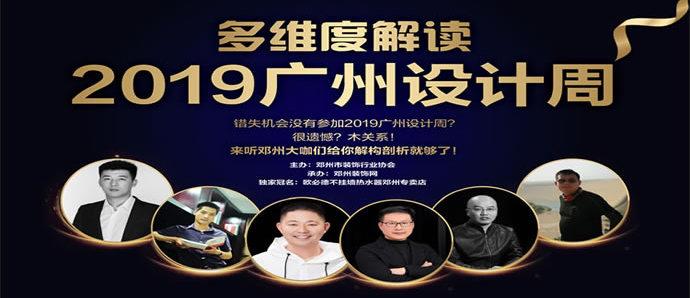 多维度解读2019广州设计周