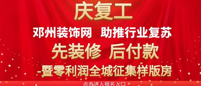 庆复工 零利润【邓州装饰网】领衔全城征集12套样版房!